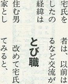$宅八郎の処刑日記-週刊新潮中見出し