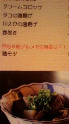 B級 ご当地グルメ 名物  『甲府鳥もつ煮』 の地域ブランド化を目指す 「みなさまの縁をとりもつ隊」