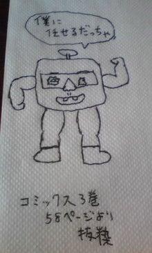 藤吉郎のブログ-Image019.jpg