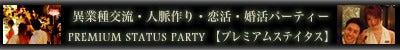 婚活・恋活・異業種交流パーティー『プレミアムステイタス』