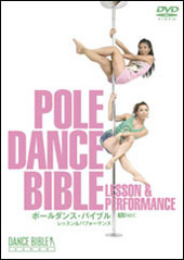 $Pole&dance studio『grace a』 lesson information
