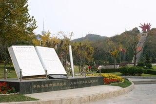 中国大連生活・観光旅行通信**-8大連 英雄記念公園