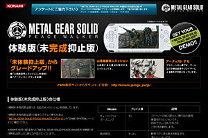 コナミ小島プロダクション公式ウェブログ「コジブロ」Powered by Ameba-未完成抑止版配信サイト