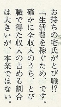 $宅八郎の処刑日記-tobi-shock_kiji02