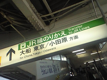 ★TORU★CHANG★ 誰か おとめ座 A型 ロマンティック♪-また乗り換え.JPG