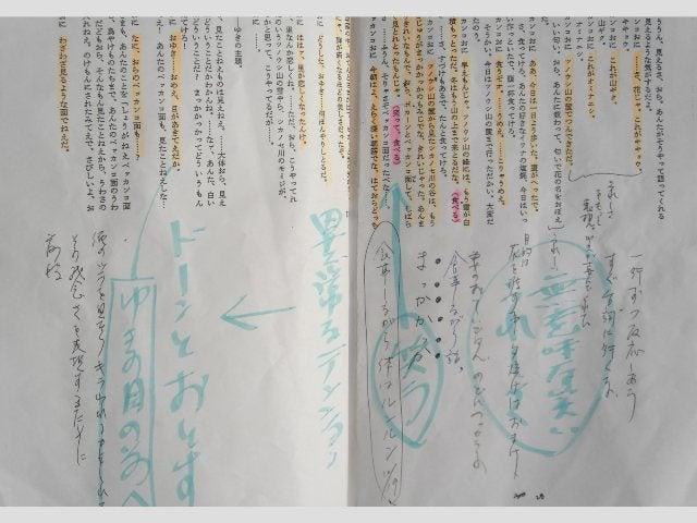 台本(芝居版) | 子午線馬ノ助ブログです