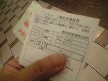 ★TORU★CHANG★ 誰か おとめ座 A型 ロマンティック♪-パスモは使えない.JPG