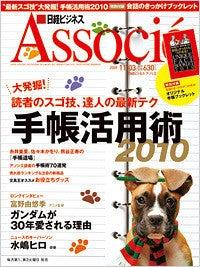 【日経ビジネスアソシエ 2009年11月3日号