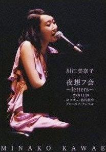 かわえうた  -dvd