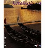 JTA CoralWay(コーラルウエイ)新北風200911/12月号