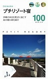 okinawa プチリゾート宿100シリーズ