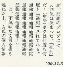 $宅八郎の処刑日記-通報通報通報