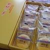 那須高原 「那須の月」(カスタードクリーム)の画像