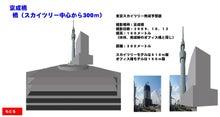 東京スカイツリーファンクラブブログ-keiseibasi