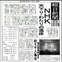 新聞で~す