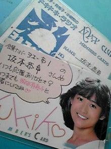 坂本ちゃんオフィシャルブログ「坂本ちゃん日記」Powered by Ameba-091102_1350~01.JPG