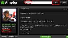 人気ブログコンサルタント倉田俊相の 『「0 → 1」実現ブログ』 powered by アメブロ-QRコードの作成方法