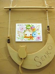 絵描きSEIKOの日記