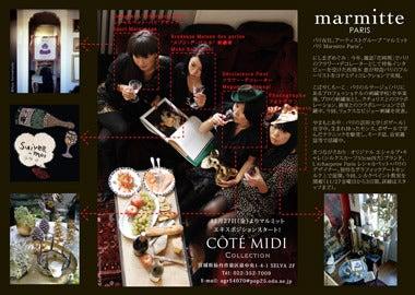 $L'echarpette Parisのブログ-marmitte Paris