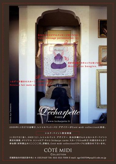 L'echarpette Parisのブログ-L'echarpette Paris