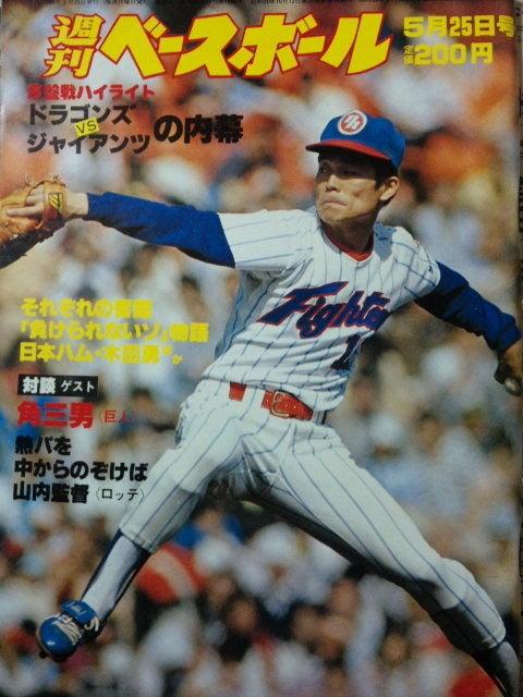 野球の師匠のブログ