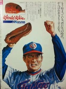 木田 勇   野球の師匠のブログ