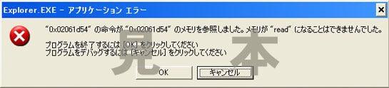 デスクトップヒープサイズを拡張...