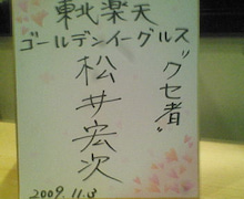 さざんカルビ-松井宏次サイン