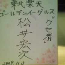 松井といえば楽天