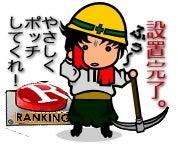 ふうにゃんの韓国芸能ニュース発信ブログ-ランキンゴ設定バナー