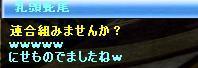 クラン☆Passion☆の日常