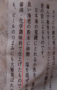 ハイヲピラ学習帳-網代焼のひみつ