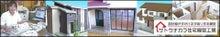 設計士がつくる住宅模型ブログ-住宅・建築模型工房