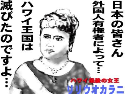 ハワイ王国最後の女王リリウオカ...