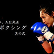「武士道ボクシング~…