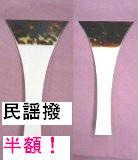 和楽器専門店 明鏡楽器のブログ-sidesha
