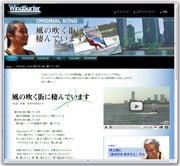 東京湾岸・ウインドサーフィン日記-風の吹く街に棲んでいます