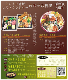ジローのブログ-osechi09