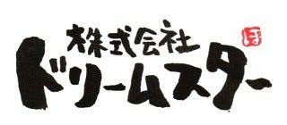 $書画家 田中太山オフィシャルブログ Powered by Ameba