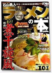 麺舎 ヒゲイヌ ラーメン JR尼崎駅 シュナウザー 牛スジ つけ麺 煮干塩 HIGEINU taste higeinu テイスト