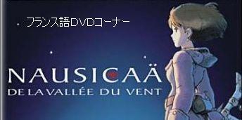 フランスのビジュアルブックと湘南の生活と-DVDコーナー
