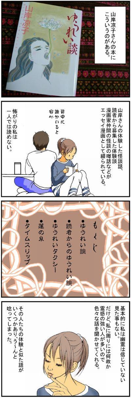 ぬるく愛を語れ!~webマンガに挑戦~-まゆつば1-01