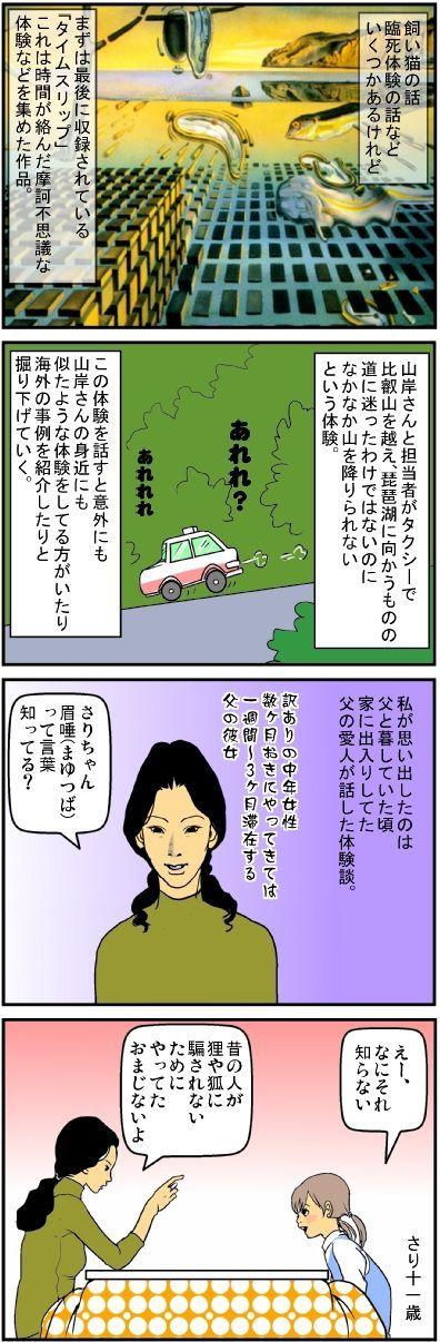 ぬるく愛を語れ!~webマンガに挑戦~-まゆつば1-02