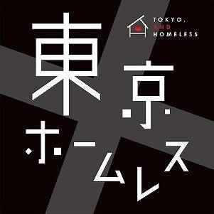 ☆ブログ版☆ 「東京ホームレス」 村上知奈美