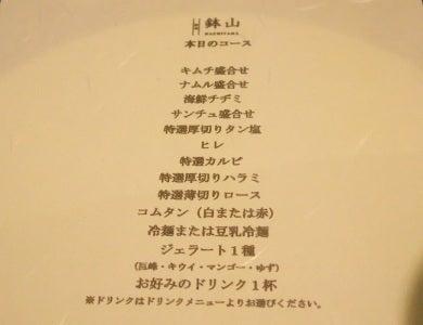 ★まゅのモグモグ日記★-鉢山