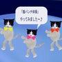 「猫パンチ体操」に参…