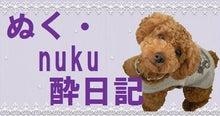 ぬくnuku酔日記