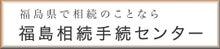 福島相続手続きセンター