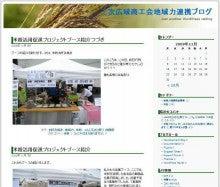 【広島県商工会連合会】