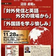 関西大学外国語学部か…